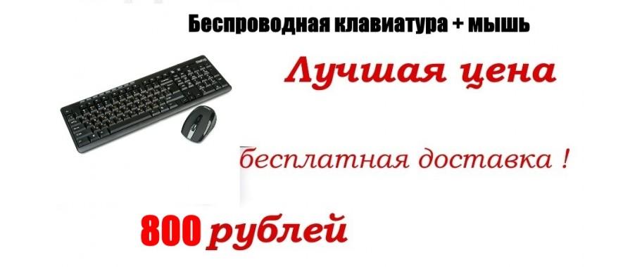 комплект клавиатура плюс мышь