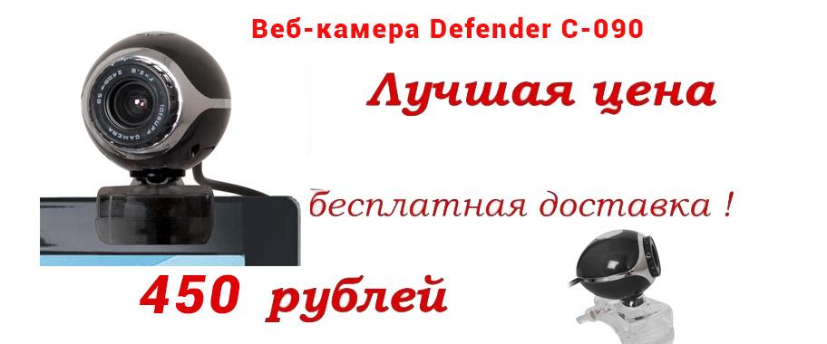 веб камера Defender C-90