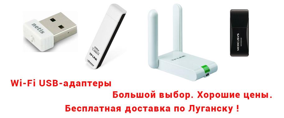 wi-fi usb адаптеры